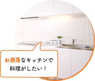 お洒落なキッチンで料理がしたい!