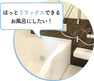 ほっとリラックスできるお風呂にしたい!