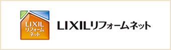 LIXILリフォームネット